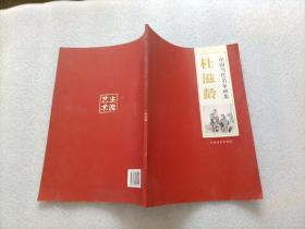 中国当代名家画集:杜滋龄