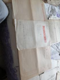 黑龙江省革命委员会邮政局文件封面(1张)、黑龙江省邮电管理局党组会议记录纸(3张)、黑龙江省邮电管理局革命委员会用纸(3张)