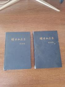孙中山选集(上下册)