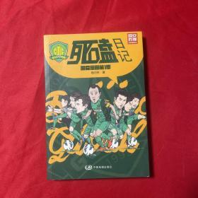 死磕日记:国安漫画第1季