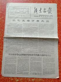新吉安报第31期 1967年12月27日