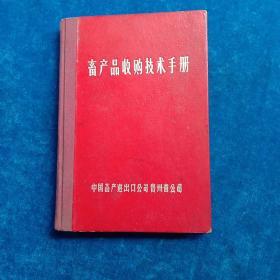 畜产品收购技术手册