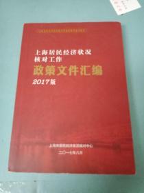 上海居民经济状况核对工作政策文件汇编 2017版