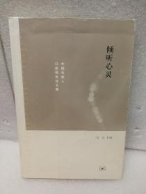 倾听心灵:中国电影人口述研究论文集