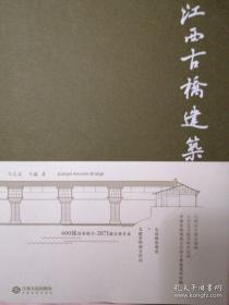 江西古桥建筑