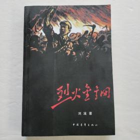 烈火金钢(中国青年出版社)