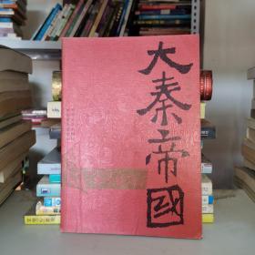 大秦帝国·第三部 金戈铁马(下)