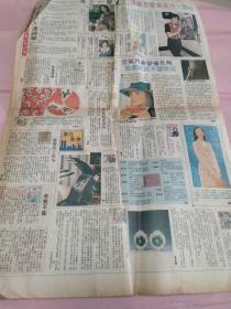朱茵 张敏 彩页90年代报纸一张 4开