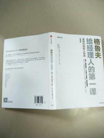 格鲁夫给经理人的第一课(畅销版)   原版二手内页有少量笔记