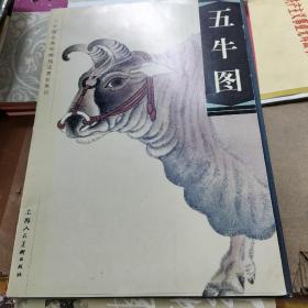 五牛圖——中國古典繪畫技法賞析系列