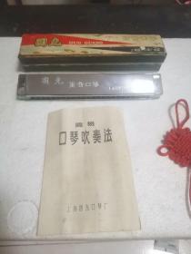 老口琴:上海国光口琴厂国光牌重音口琴(附带简易口琴吹奏法、口琴的保护和注意事项、口琴修理办法等等)外盒八品,口琴九品。