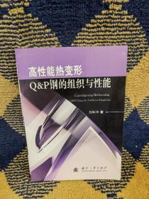 高性能热变形Q&P钢的组织与性能