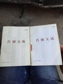 吕骥文选 (上下)