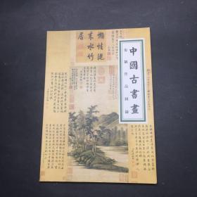 中国古书画复制作品图录