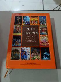 2010上海文化年鉴