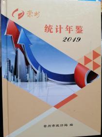 崇州统计年鉴  2019