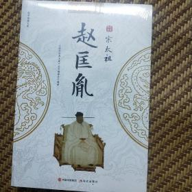 国学经典文库中华帝王传奇宋太祖赵匡胤(未开封全新