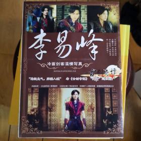李易峰 冷面剑客温情写真  附带一张海报宣传画