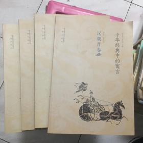 中华经典中的寓言 : 汉魏晋卷 清卷 先秦卷 元明卷(4卷合售)