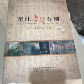 连江摩崖石刻