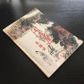 闲居集 作者签赠本