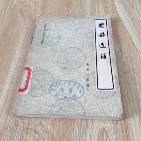 楚辞选注 馆藏