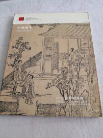 中国嘉德2002秋古籍善本拍卖图录