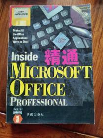 计算机实用软件工具系列丛书。精通Microsoft Office