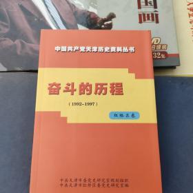 奋斗的历程-红桥区卷(1966年-1978年)《中国共产党天津历史资料丛书》