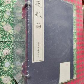 夜航船(16开线装 全一函十册 限量三百部)据天一阁珍藏抄本影印