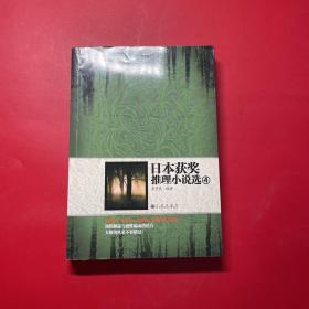 日本获奖推理小说选4