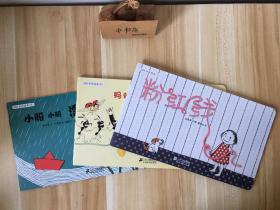 长长绘本(全三册):粉红线,蚂蚁蚂蚁排排走,小船小船漂啊漂