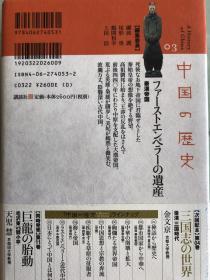 《始皇帝的遗产:秦汉帝国》(日文原版)