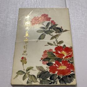 中国女画家作品选 活页 16张全