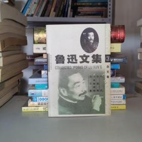 鲁迅文集(3)