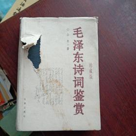 毛泽东诗词鉴赏珍藏版
