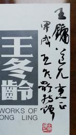 不妄不欺斋之一千四百四十七:王冬龄毛笔签名钤印精装本《王冬龄书画集》,签赠王镛,和一千零九十二同一上款。签名页撕开,未粘合