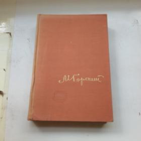 高尔基文集(第九卷)1894-1898