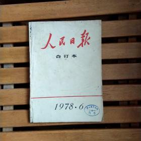 人民日报合订本1978年6月