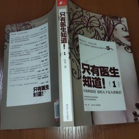 只有医生知道1:@协和张羽 发给天下女人的私信