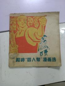 """粉碎""""四人帮""""漫画选"""