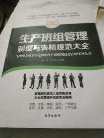 生产班组管理制度与表格规范大全:全新修订第4版,为中国企业量身定做的生产班组规范化管理实务全书