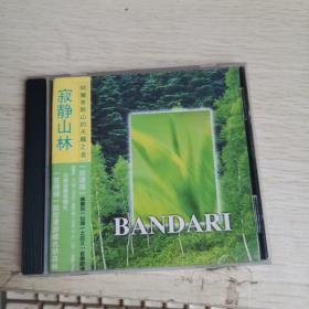 【唱片 】寂静山林 班得瑞 CD1碟