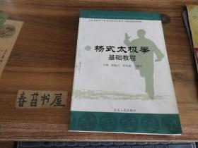 杨氏太极拳基础教程