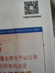 中国银行保险报2020年5月29日