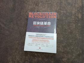 区块链革命:比特币底层技术如何改变货币、商业和世界 全新未开封