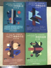 文艺探索书系:性格组合论+艰难的选择+艺术创造工程+审美中介论【4册合售】