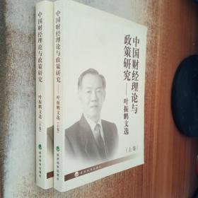 中国财经理论与政策研究 上下(上有签名)