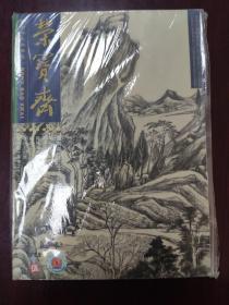 荣宝斋2002第5期