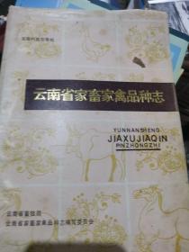 云南省家畜家禽品种志